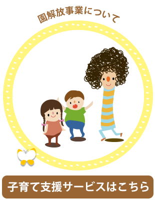子育て支援サービスはコチラ